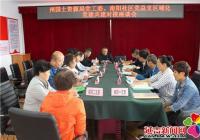 州国土资源局党工委、南阳社区党总支 对接座谈会