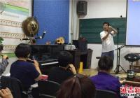白丰社区开展免费学吹陶笛进社区活动