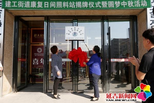 建工街道成立康复日间照料站 每天免费对外开放