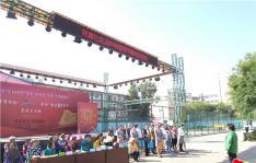 新兴街道民昌社区庆双节睦邻趣味运动会