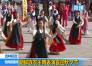 【央视·新闻直播间】延吉朝鲜族农乐舞表演喜迎秋夕节