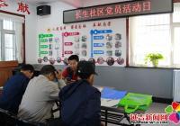 社区党员学习日 增强党性修养