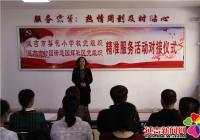 梨花小学党组织与园辉社区党组织举行精准服务活动对接