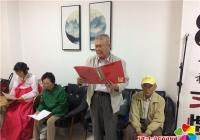 白川社区开展庆祝改革开放40周年歌颂党恩诗歌朗诵会