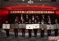 """白山社区被授予省级""""侨胞之家红旗单位""""荣誉称号"""