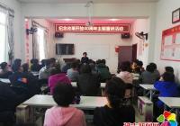 """民兴社区开展 """"庆祝改革开放40周年""""宣讲活动"""