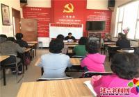 恒润社区学习习近平总书记东北振兴座谈会重要讲话精神
