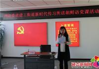延边州语委进建工街道新时代传习所 送朝鲜语党课