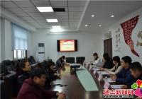 河南街道召开专题民主生活会
