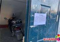 延青社区开展电动自行车整治行动工作