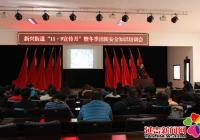 """新兴街道开展""""11.9宣传月""""暨冬季消防 安全知识培训"""