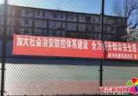民昌社区积极开展平安街区宣传活动