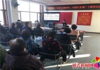 """延青社区""""改革开放40年,中国在走强""""主题党课"""