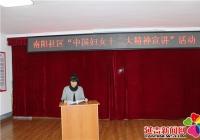 """南阳社区开展""""中国妇女十二大精神宣讲""""活动"""