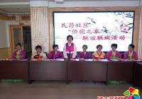 """民昌社区开展""""侨胞之家""""联谊联欢活动"""