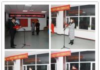 """""""七彩银龄""""社会工作服务中心揭牌仪式暨趣味运动会"""