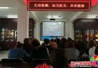 河南社区卫生服务中心联合白桦社区开展艾滋病日主题讲座