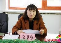 北山街道妇联执委学习延边州妇女第十二次代表大会精神