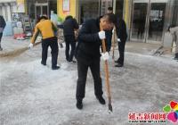 进学街道迅速开展清雪除冰工作 确保居民出行安全