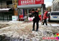 公园街道开展冬季清雪工作  为辖区居民出行保驾护航