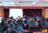 向阳川镇展开2018年宪法宣传周启动典礼