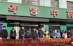 朝阳川镇开展扫黑除恶专项斗争宣传活动