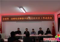 市委第二巡察组巡察新兴街道民旺社区 工作动员会