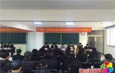 公园街道召开市委第三巡察组巡察社区工作动员会