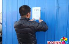 春阳社区开展平房区安全隐患排查工作