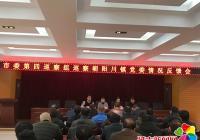 市委第四巡察组对朝阳川镇党委及 东丰村、德新村党支部