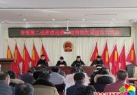 市委第二巡察组对三道湾镇党委、中心村党支部、
