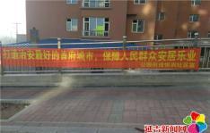 """恒润社区开展""""扫黑除恶"""" 专项斗争宣传活动"""