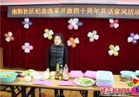 南阳社区开展纪念改革开放四十周年共话家风活动