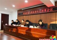 河南街道传达省扫黑除恶专项斗争第六调研指导组相关精神