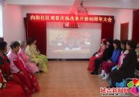 向阳社区组织观看纪念改革开放40周年直播