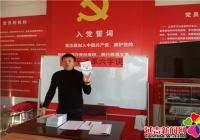 恒润社区开展庆祝改革开放40周年主题党课活动