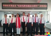 丹春社区开展纪念毛泽东诞辰125周年诗歌朗诵