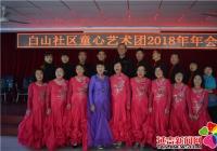 白山社区举办纪念毛主席诞辰125周年暨新年联欢会