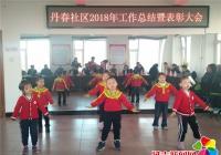 丹春社区召开2018年度工作总结暨表彰大会