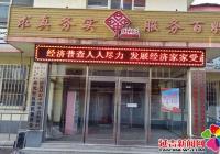 北山街道丹光社区扎实开展全国 经济普查工作