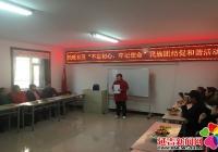"""民旺社区开展""""不忘初心,牢记使命"""" 主题党日活动"""