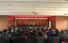 依兰镇组织召开重点行业重点领域扫黑除恶专项斗争行业监
