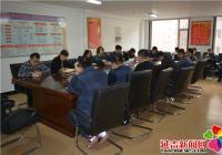公园街道学习贯彻延吉市第十五届党代会三次会议精神