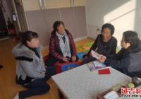 """白菊社区在 """"家庭党校""""学习党代会精神"""