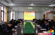 北山街道学习传达市党代会上纪检委工作报告