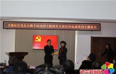 文新社区党总支携手延边烈士陵园党支部宣传抗战英烈主题