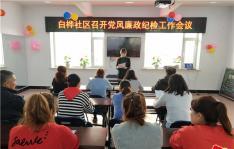白桦社区召开党风廉政纪检工作会议