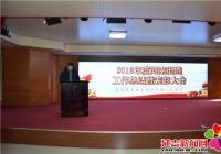 河南街道召开2018年度工作总结暨表彰大会