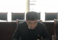 新兴街道召开2018年度专题民主生活会