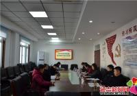 河南街道召开2018年度民主生活会